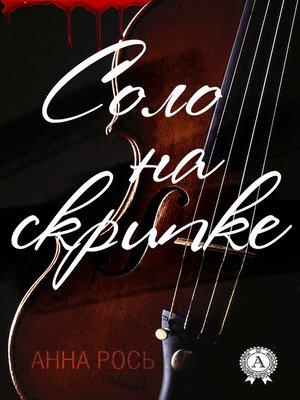 cover image of Соло на скрипке