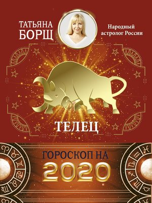 cover image of Телец. Гороскоп на 2020 год