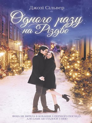 cover image of Одного разу на Різдво