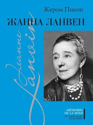 cover image of Жанна Ланвен