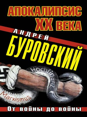 cover image of Апокалипсис XX века. От войны до войны