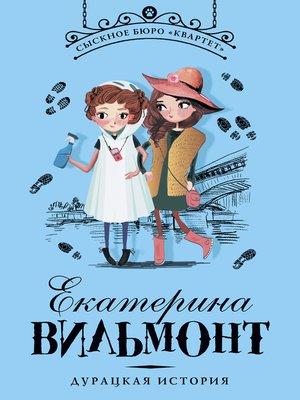 cover image of Дурацкая история