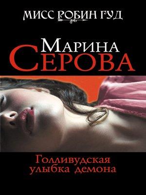 cover image of Голливудская улыбка демона