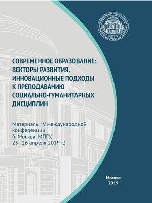 cover image of Современное образование