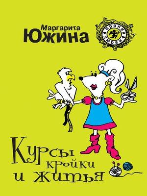 cover image of Курсы кройки и житья