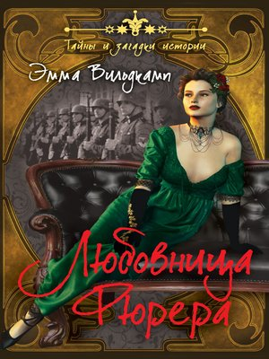 cover image of Любовница фюрера