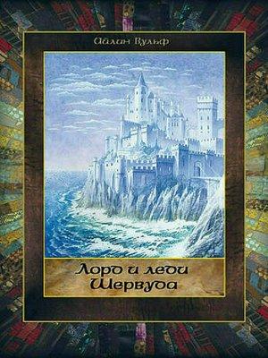 cover image of Лорд и леди Шервуда. Том 4
