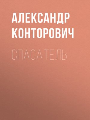 cover image of Спасатель