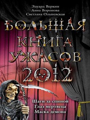 cover image of Большая книга ужасов 2012