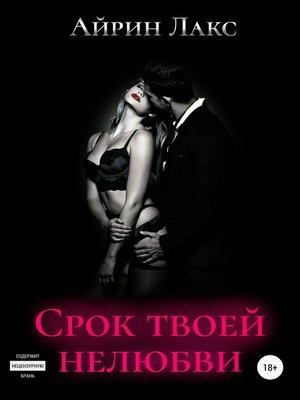 cover image of Срок твоей нелюбви