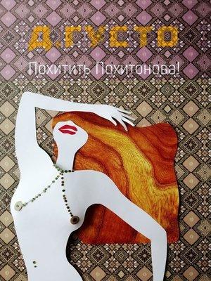 cover image of Похитить Похитонова!
