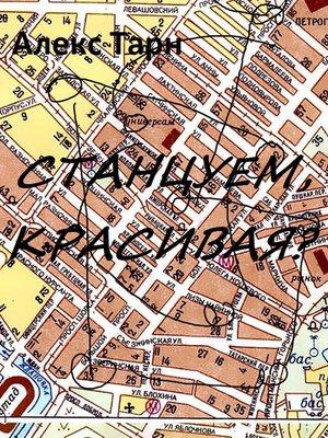 cover image of Станцуем, красивая?