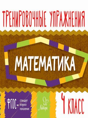 cover image of Математика. 4 класс