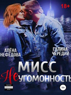 cover image of Мисс Неугомонность