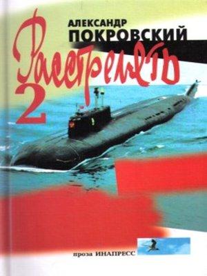 cover image of «...Расстрелять!» – 2