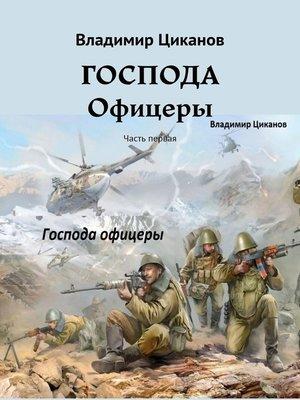 cover image of Господа офицеры. Часть первая