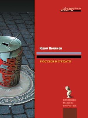 cover image of Россия в откате