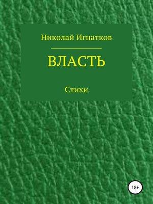 cover image of Власть. Книга стихотворений