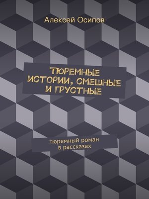 cover image of Тюремные истории, смешные игрустные