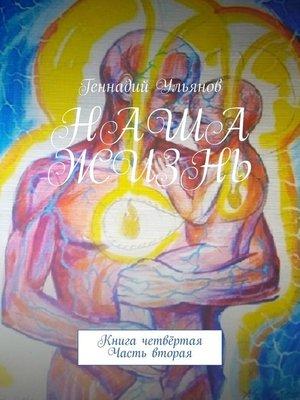 cover image of Наша жизнь. Книга четвёртая. Часть вторая