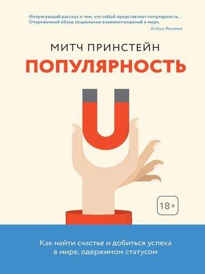 cover image of Популярность. Как найти счастье и добиться успеха в мире, одержимом статусом
