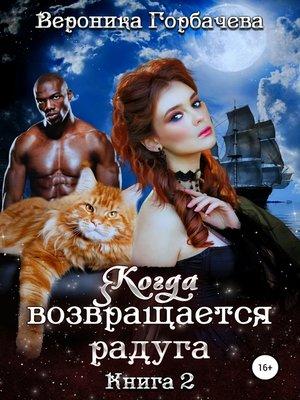cover image of Когда возвращается радуга. Книга 2