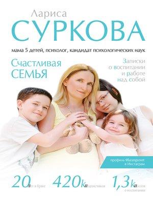 cover image of Счастливая семья. Записки о воспитании и работе над собой (сборник)