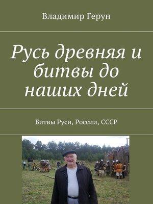 cover image of Русь древняя и битвы до наших дней. Битвы Руси, России, СССР