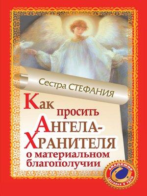 cover image of Как просить Ангела-Хранителя о материальном благополучии