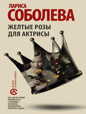 cover image of Желтые розы для актрисы