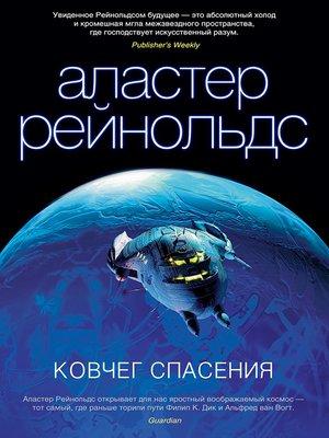 cover image of Ковчег спасения