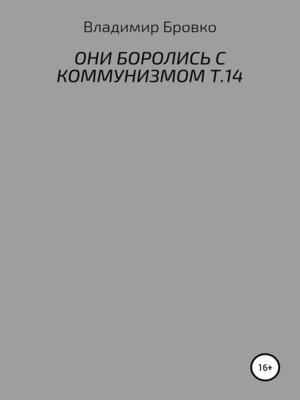 cover image of Они боролись с коммунизмом. Т. 14