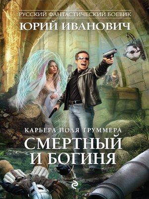 cover image of Смертный и богиня