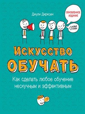 cover image of Искусство обучать