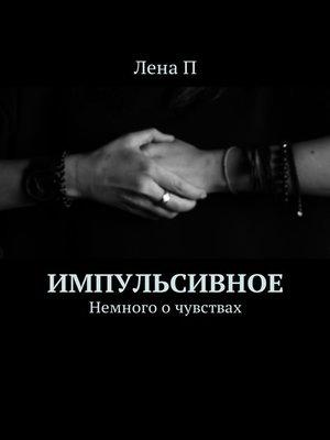 cover image of Иррациональное. Неподдающееся рациональному осмыслению