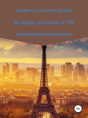 cover image of История рекламы и PR