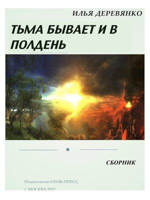 cover image of Тьма бывает и в полдень (сборник)