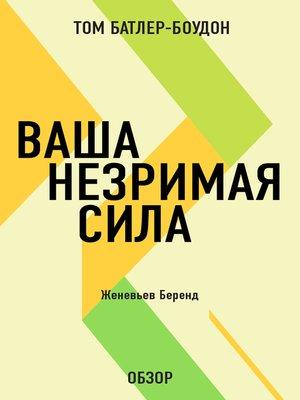 cover image of Ваша незримая сила. Женевьев Беренд (обзор)