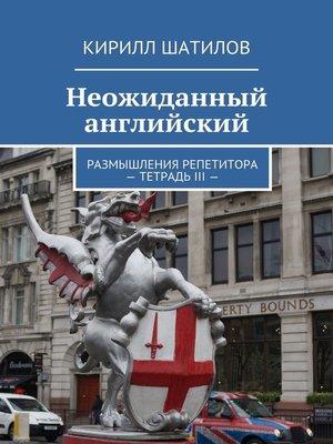 cover image of Неожиданный английский. Размышления репетитора –Тетрадь III—