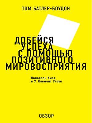 cover image of Добейся успеха с помощью позитивного мировосприятия. Наполеон Хилл и У. Клемент Стоун (обзор)