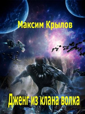 cover image of Дженг из клана Волка
