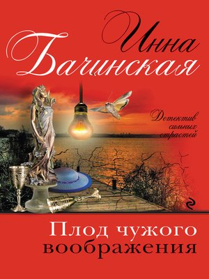 cover image of Плод чужого воображения