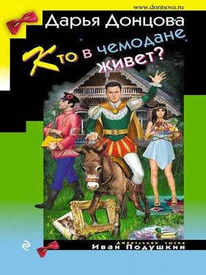 cover image of Кто в чемодане живет?