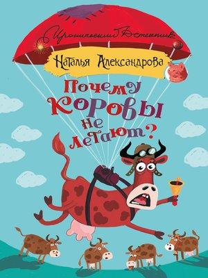 cover image of Почему коровы не летают?