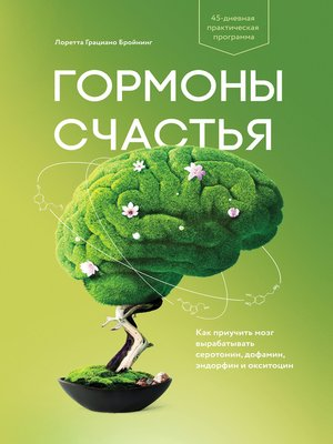 cover image of Гормоны счастья. Как приучить мозг вырабатывать серотонин, дофамин, эндорфин и окситоцин