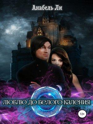 cover image of Люблю до белого каления