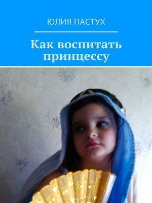 cover image of Как воспитать принцессу