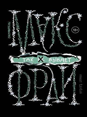 cover image of Так [не] бывает