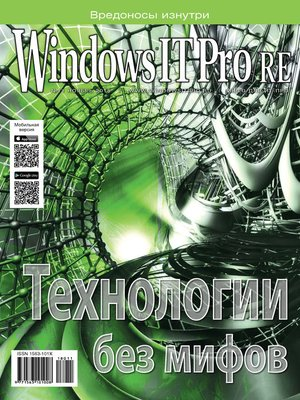 cover image of Windows IT Pro/RE №11/2018