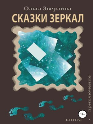 cover image of Сказки Зеркал